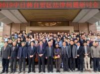 2019한중일 국제학술대회 (산동정법대)