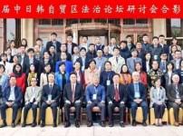 2019한중일 국제학술대회 (산동접법대)