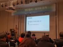 2018 국내 연구윤리지침 발표(한국연구재단…