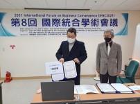 IFBE 2021 (제8회 신년국제학술회의 …
