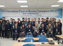 IFBE 2019 (Yangyang)